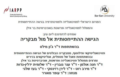 Conundrums: A Critique of Contemporary Psychoanalysis. Jon Mills Keynote speaker in Tel Aviv