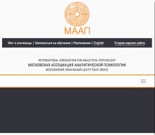 XVIII Annual Conference of Moscow Association for Analytical Psychology
